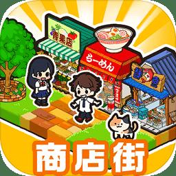 悠闲箱庭商店街中文版破解版 v1.0.33 安卓无限金币版