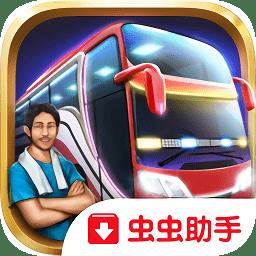 印度巴士模拟器虫虫助手游戏 v3.2 安卓版