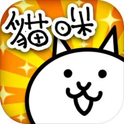 猫咪大战争破解版2020最新版 v9.3.0 安卓内购版
