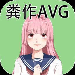 粪作恋爱游戏 v1.0.0 安卓版