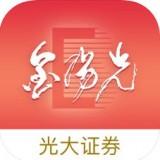 光大证券app官网下载