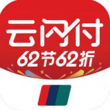 云闪付最新版app下载安装