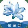 兰花网官方版