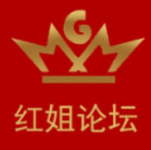 红姐论坛app