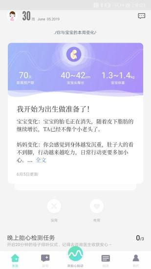 萌动app