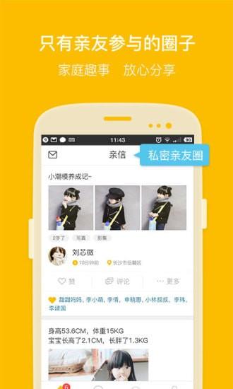 亲信app
