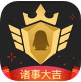 企鹅电竞游戏app官方版