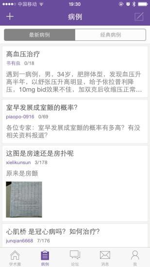 丁香园app官方最新版