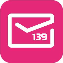 中国移动139邮箱手机客户端 v9.1.3 官方安卓版