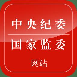 中央纪委网站 v3.2.0 安卓版