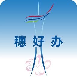 穗好办登录(广州移动政务) v1.1.7 官方安卓版