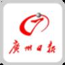 广州日报iphone版 v1.0.3 苹果手机版