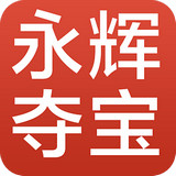 永辉夺宝手机版 v1.4.4 安卓版