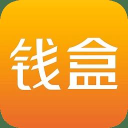 钱盒商户通iPhone版 v5.0.2 苹果手机版