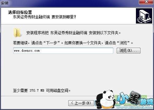 东吴证券秀财金融终端电脑版