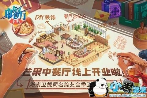 中餐厅手游电脑版