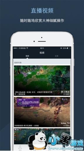 dotamax苹果手机版