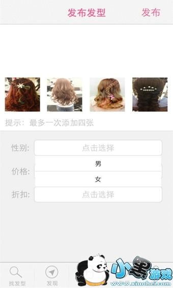 发型屋app