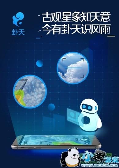 卦天app