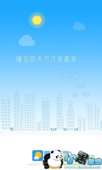 最美天气4.04清爽版