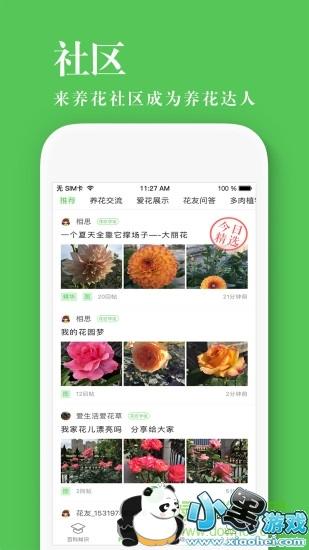 养花大全app