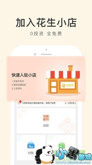 花生日记商户版app下载