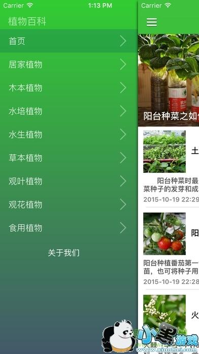 植物百科app