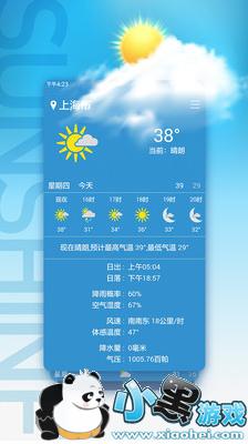 预知天气预报app