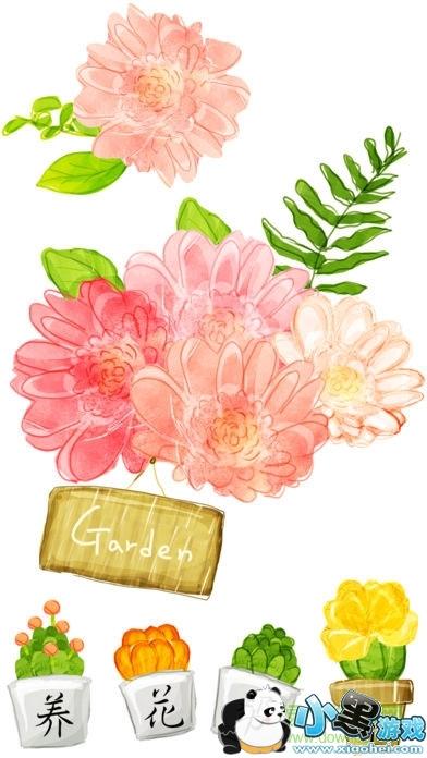 养花帮手app