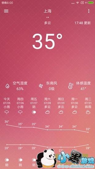 城市天气预报下载