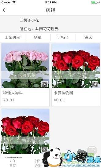 斗南花城app下载