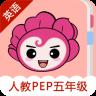 人教PEP小学英语五年级 V2.0.0 安卓版_爱花朵少儿英语