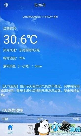 珠海风云app