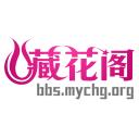 藏花阁园艺论坛客户端 v1.0.16 安卓版