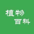 植物百科手机版 v2.4.7 安卓版