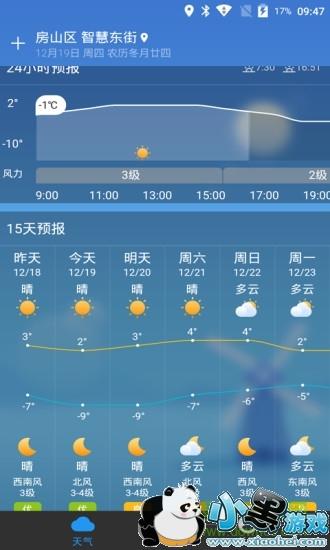 亲壳天气app