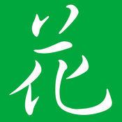 养花帮手 v2.8.9 安卓版