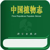 中国植物志app专业版 v1.0.0 安卓版