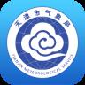 天津天气手机客户端 v1.0.12 安卓版