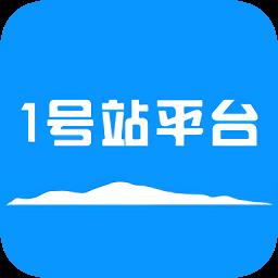 1号站平台手机客户端 v1.0.0 安卓版