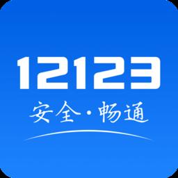 江西上饶交管12123客户端 v1.3.3 官网安卓版