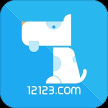 交管12123违章查询 v2.2.2 安卓版
