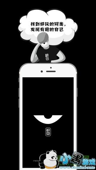 积目app下载官方