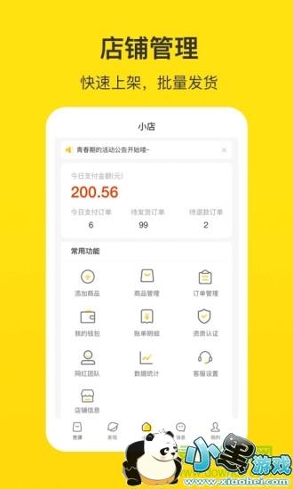 企鹅小店商家app