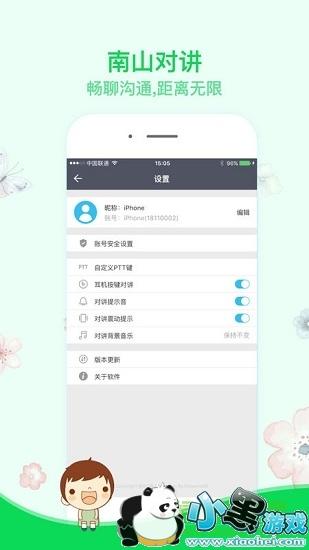 南山对讲app