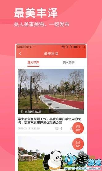 i丰泽app