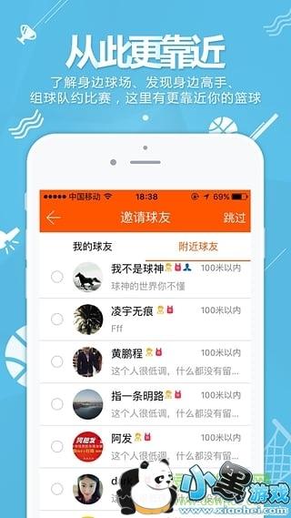 篮球客app下载