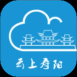 云上寿阳 v1.2.0 安卓版