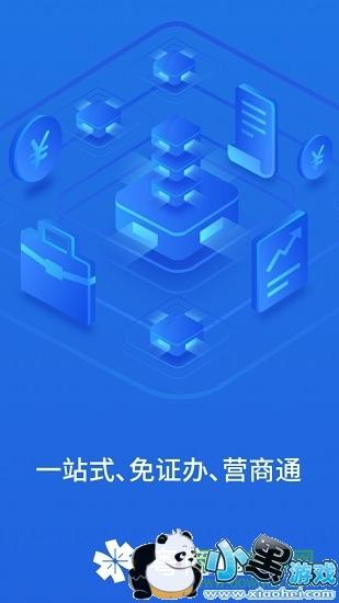 粤商通app下载官方