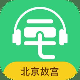 故宫讲解手机电子导游app v4.2.0 安卓免费版